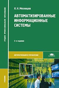 Автоматизированные информационные системы
