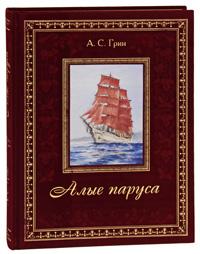 Алые паруса (подарочное издание). А. С. Грин