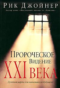Пророческое видение ХХI века. Рик Джойнер (новое издание) Пророчество и видения