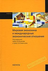 Мировая экономика и международные экономические отношения. А. С. Булатова, Н. Н. Ливенцева
