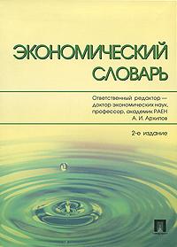 Экономический словарь. Ответственный редактор А. И. Архипов