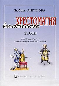 Хрестоматия виолончелиста. Этюды. Младшие классы детской музыкальной школы