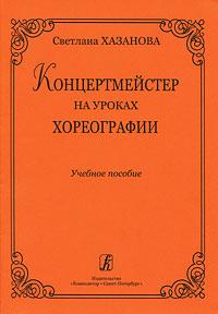 Концертмейстер на уроках хореографии ( 979-66000-507-1 )