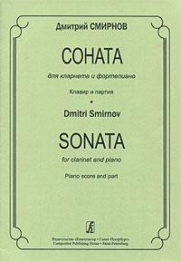 Дмитрий Смирнов. Соната для кларнета и фортепиано. Клавир и партия