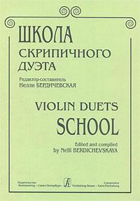 Школа скрипичного дуэта