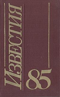 Известия-85