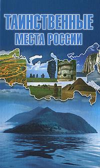 Таинственные места России. Т. Шнуровозова