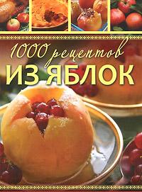 1000 рецептов из яблок