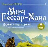 Меч Гессар-Хана. Сказки, легенды, притчи (аудиокнига MP3). Николай Рерих