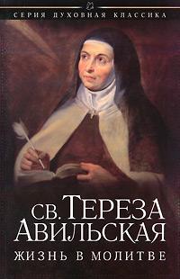 Жизнь в молитве. Св.Тереза Авильская