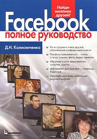 Facebook. Полное руководство