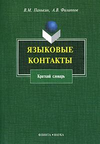 Языковые контакты. Краткий словарь ( 978-5-9765-0975-7, 978-5-02-037288-7 )