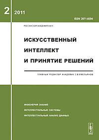 Искусственный интеллект и принятие решений, №2, 2011