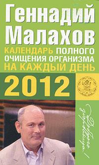 Календарь полного очищения организма на каждый день 2012