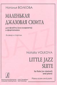 Маленькая джазовая сюита для флейты (или кларнета) и фортепиано. Клавир и партии