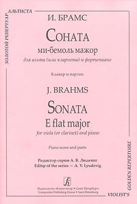 И. Брамс. Соната ми-бемоль мажор для альта (или кларнета) и фортепиано. Клавир и партии