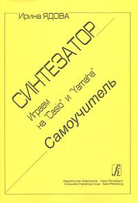 """Купить Синтезатор. Играем на """"Casio"""" и """"Yamaha"""". Самоучитель, Ирина Ядова"""