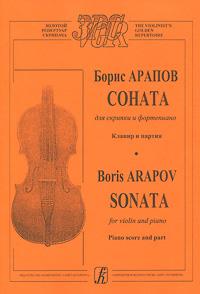 Борис Арапов. Соната для скрипки и фортепиано. Клавир и партия