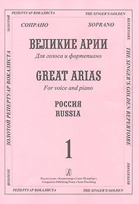 Великие арии для голоса и фортепиано. Сопрано