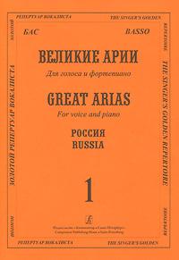Великие арии для голоса и фортепиано. Бас