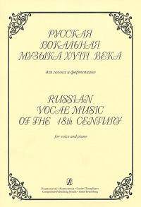 Русская вокальная музыка XVIII века. Для голоса и фортепиано