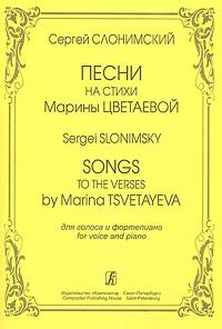 Сергей Слонимский. Песни на стихи Марины Цветаевой. Для голоса и фортепиано