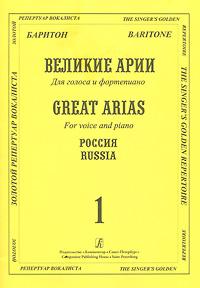 Великие арии для голоса и фортепиано. Баритон