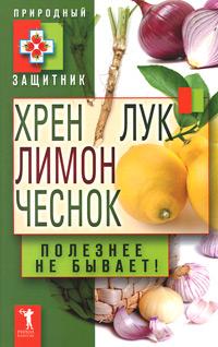 Хрен, лимон, лук, чеснок. Полезнее не бывает!