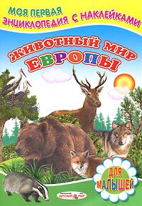 Животный мир Европы. Книжка с наклейками