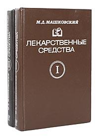 Книга Лекарственные средства