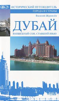 Дубай. Волшебный сон, ставший явью ( 978-5-9533-5520-9 )