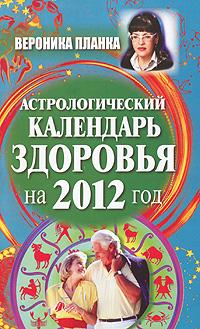Астрологический календарь здоровья на 2012 год. Вероника Планка