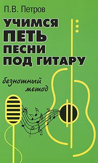 Учимся петь песни под гитару. Безнотный метод ( 978-5-222-18645-9 )