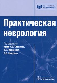 Практическая неврология