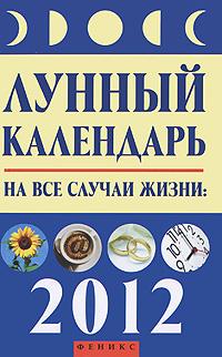 Лунный календарь на все случаи жизни: 2012 год. Буров М.
