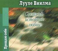 Светлый источник любви (аудиокнига MP3). Лууле Виилма