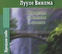 Прощение подлинное и мнимое (аудиокнига CD). Лууле Виилма