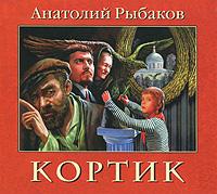 Кортик (аудиокнига MP3)