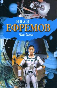 Книга Час быка