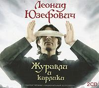 Журавли и карлики (аудиокнига MP3 на 2 CD)