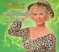 Я привлекаю деньги (аудиокнига MP3). Наталия Правдина