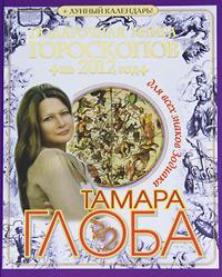 Подарочная книга гороскопов на 2012 год для всех знаков Зодиака. Тамара Глоба