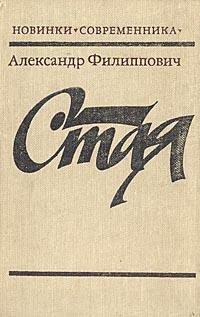 Стая. Александр Филиппович