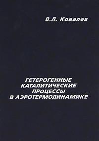 Гетерогенные каталитические процессы в аэротермодинамике