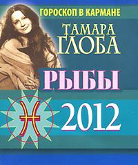 Рыбы. Гороскоп на 2012 (миниатюрное издание). Тамара Глоба