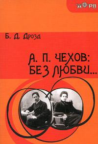 А. П. Чехов. Без любви...
