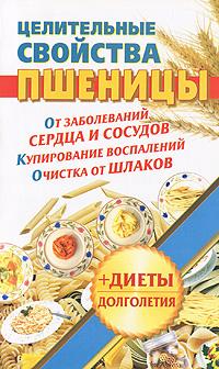 Целительные свойства пшеницы ( 978-5-17-074463-3, 978-5-226-04114-3 )