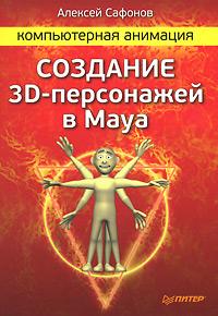 Как выглядит Компьютерная анимация. Создание 3D-персонажей в Maya