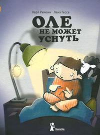 Оле не может уснуть12296407Оле лежал в кровати и никак не мог заснуть. Может быть, попробовать посчитать? Как-то раз он слышал, что, если считать, можно очень быстро уснуть. Оле встал и включил свет. Что бы такое посчитать? Только вот незадача: чтобы новый способ сработал, Оле должен обязательно досчитать до своего любимого числа - до десяти! Но где взять столько одинаковых предметов?! Стеклянные шарики? Мягкие игрушки? Их слишком мало. Оле посмотрел на полку с книжками... Вот там-то наверняка есть десять, а может быть, даже и больше...