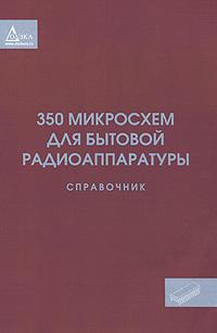 350 микросхем для бытовой радиоппаратуры. Справочник